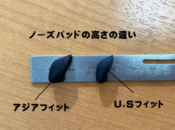 タケオ社長のDAKARA金栄堂 Youtube編 FLAK2.0とFLAK2.0XLの掛け心地(フィッティング)の違い!_c0003493_15373309.jpg