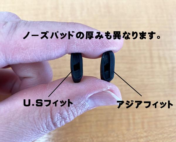 タケオ社長のDAKARA金栄堂 Youtube編 FLAK2.0とFLAK2.0XLの掛け心地(フィッティング)の違い!_c0003493_15373321.jpg