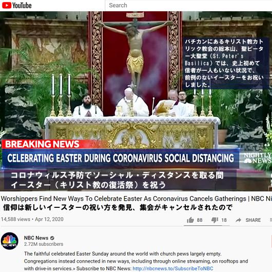 新型コロナの影響で、イースターを祝う教会に広まった技術革新のリアルな現状_b0007805_07565743.jpg