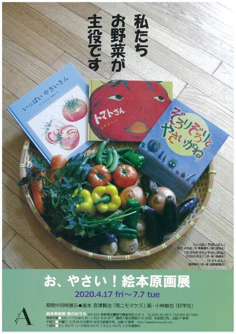 絵本美術館 森のおうちで原画展_f0269910_18392724.jpg