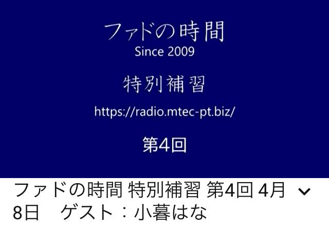 4/8インターネットラジオ「ファドの時間」出演_c0146817_15033916.jpeg