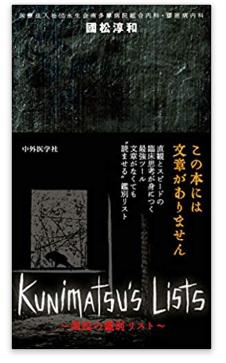 本の紹介:Kunimatsu\'s Lists 〜國松の鑑別リスト〜_e0156318_124609.png