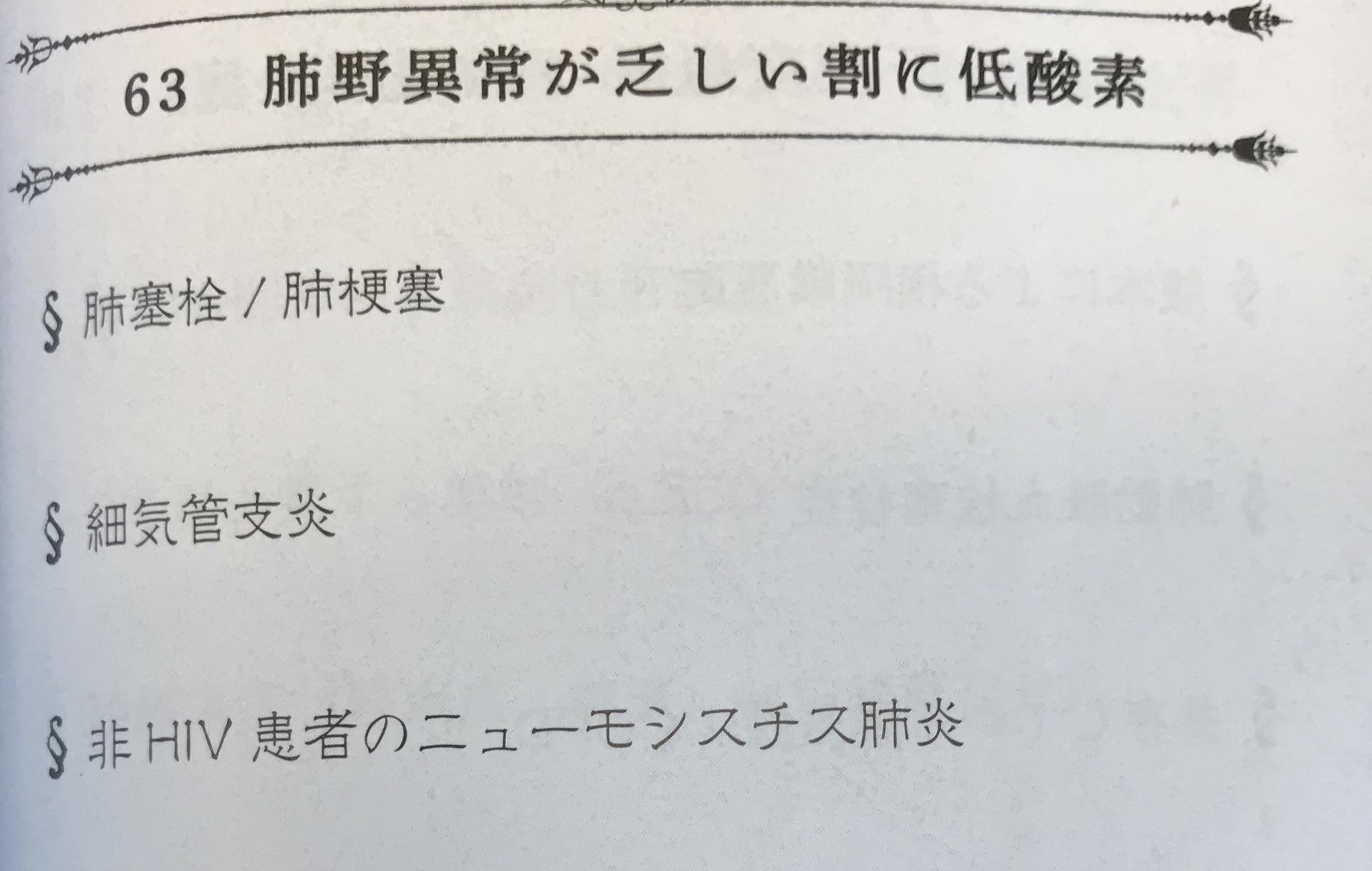 本の紹介:Kunimatsu\'s Lists 〜國松の鑑別リスト〜_e0156318_13562768.jpg