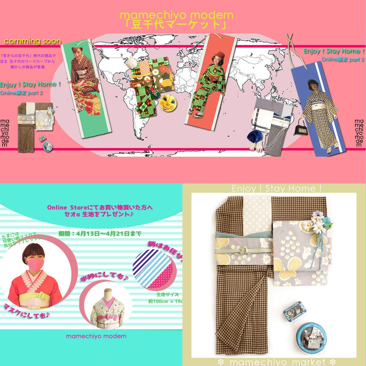 【Online Store限定】豆千代マーケット*期間限定OPNE_e0167832_20423648.jpg
