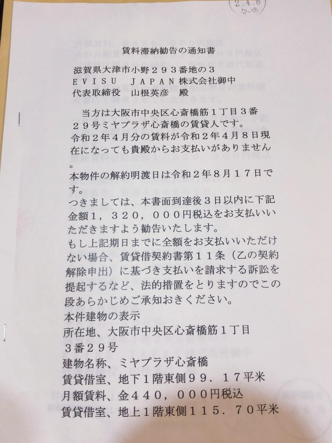 裁判所 突き出され まんねん_a0154045_02031347.jpeg