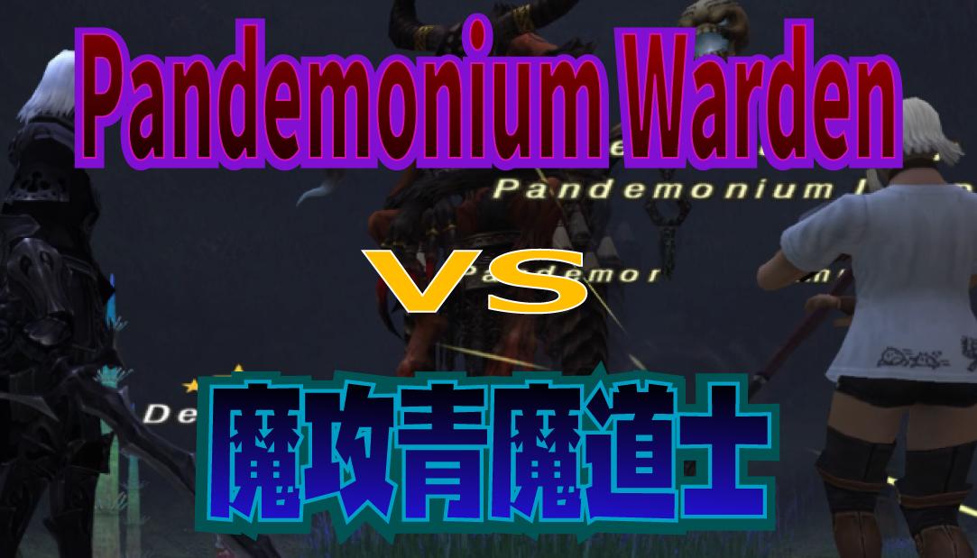 Pandemonium Wardenにいきなり挑んでみた。_e0401547_22000599.png