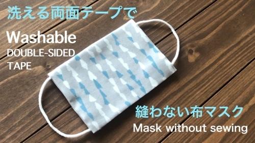 動画「洗える両面テープで 縫わない布マスク  作り方」のご紹介_e0040957_14002499.jpg
