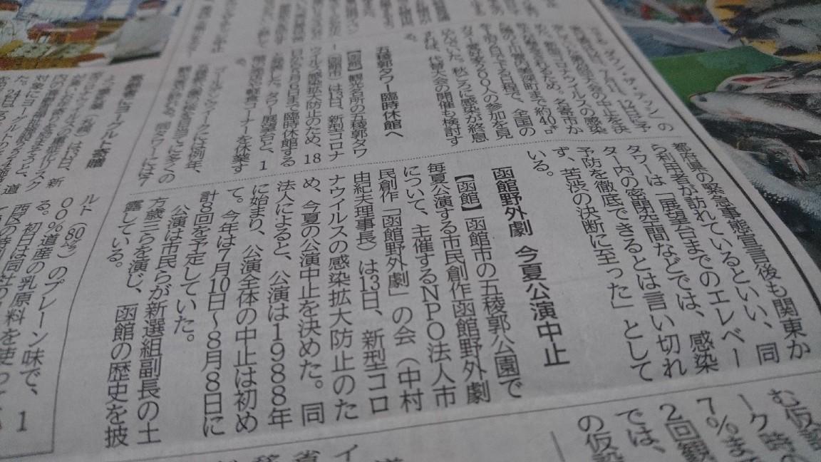 函館野外劇、今夏公演中止_b0106766_20373138.jpg