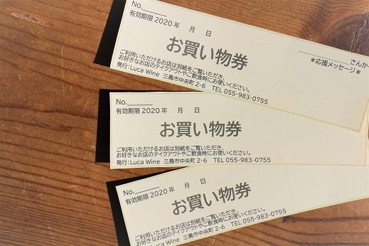 お買い物券はじめます*_b0016474_16494310.jpg
