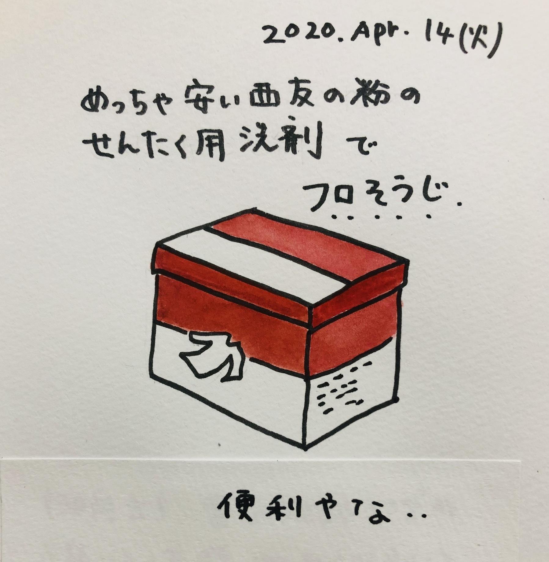 洗濯用洗剤_f0072976_10410162.jpeg