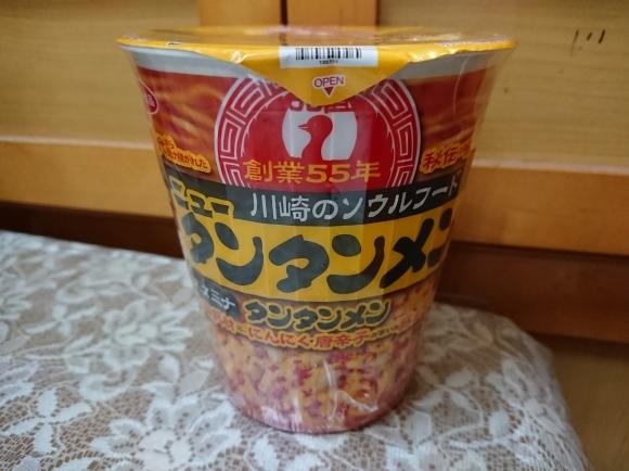4/14 サンヨー食品 元祖ニュータンタンメン_b0042308_11280642.jpg