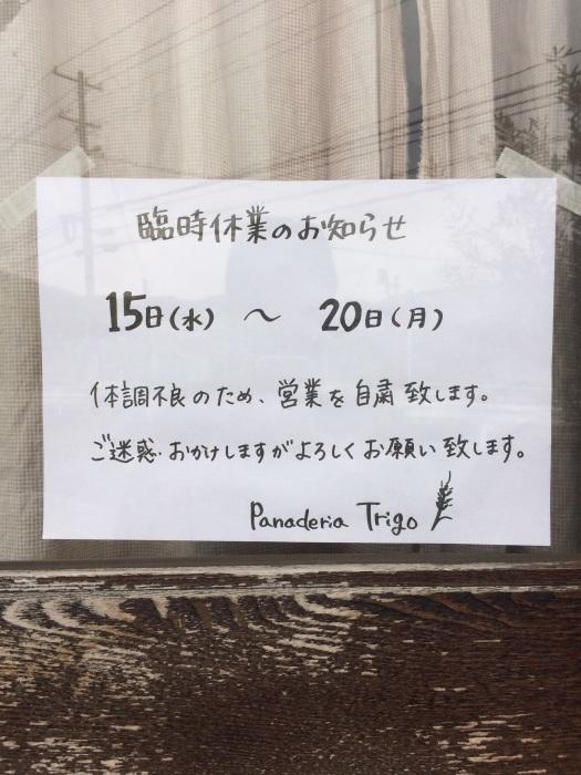 休業のお知らせ_f0250212_09251644.jpg