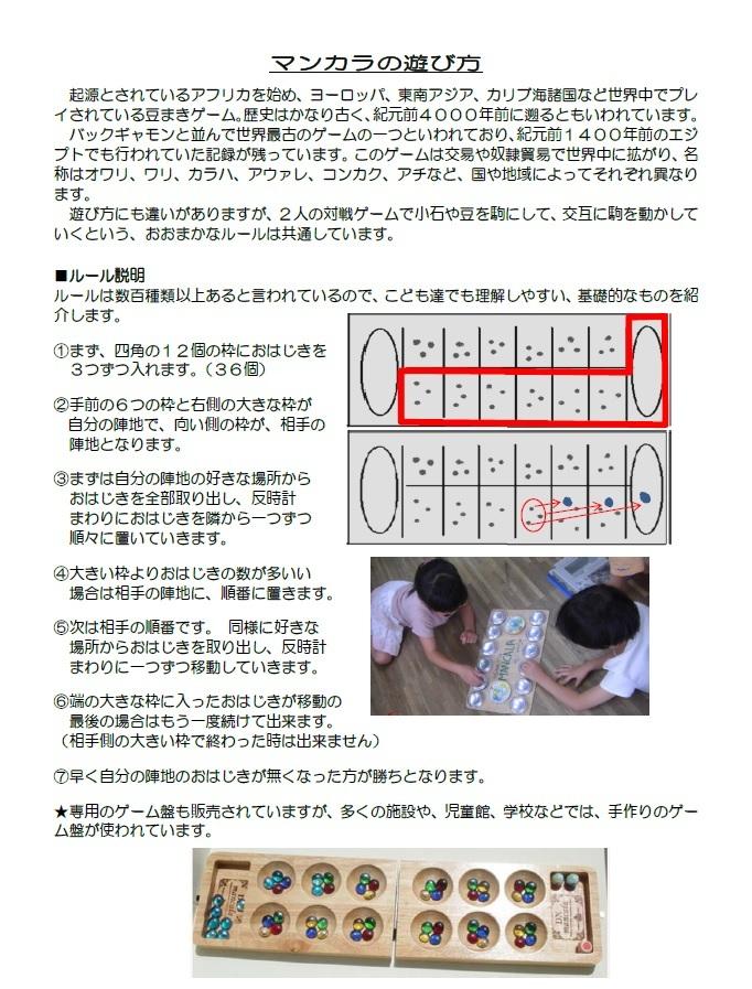 おうちで過ごすこと(ゲーム(マンカラ)・手作り)_a0269923_17232471.jpg