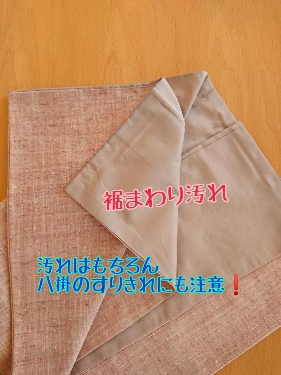 着物のお手入れ👘_a0336123_10463917.jpg