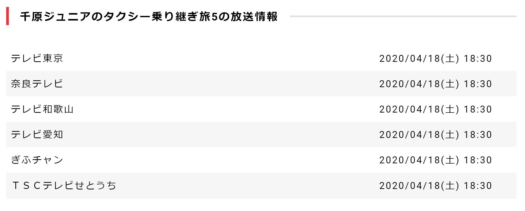 【告知】「千原ジュニアのタクシー乗り継ぎ旅5」に当館がTV出演します!!_e0154524_15473016.jpg