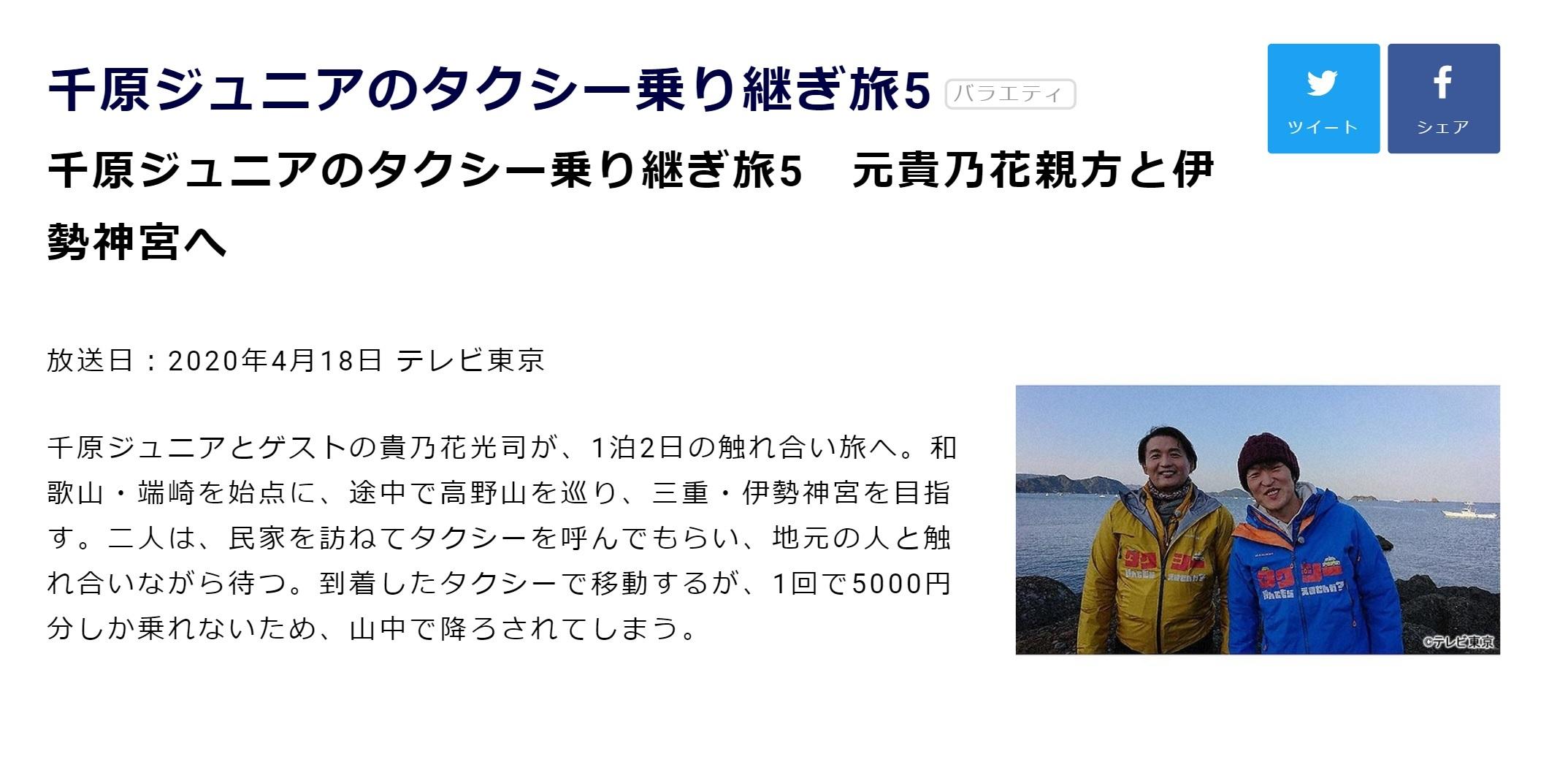 【告知】「千原ジュニアのタクシー乗り継ぎ旅5」に当館がTV出演します!!_e0154524_15473063.jpg