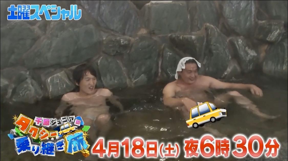 【告知】「千原ジュニアのタクシー乗り継ぎ旅5」に当館がTV出演します!!_e0154524_15530702.jpg