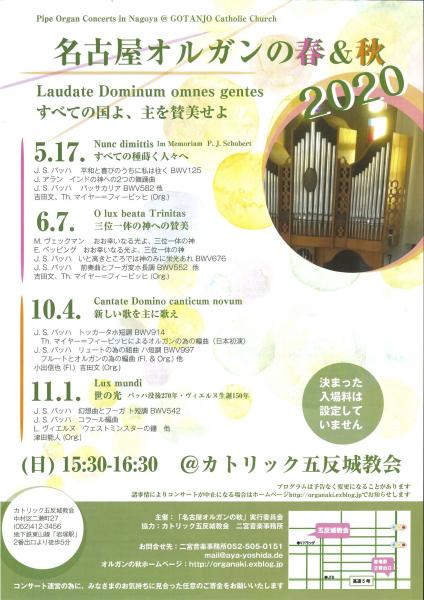 2020年度 名古屋オルガンの秋関係のお知らせです_f0160325_15495360.jpg