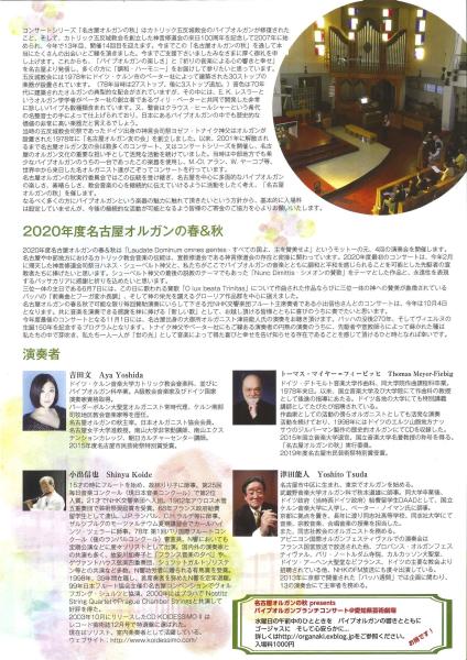 2020年度 名古屋オルガンの秋関係のお知らせです_f0160325_15503649.jpg