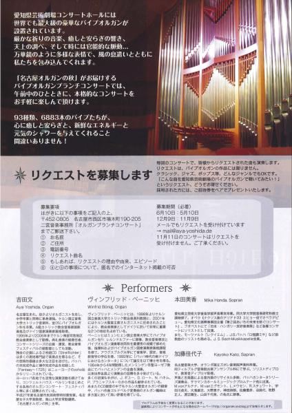 2020年度 名古屋オルガンの秋関係のお知らせです_f0160325_15531422.jpg