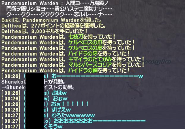 Pandemonium Wardenにいきなり挑んでみた。_e0401547_00492515.png