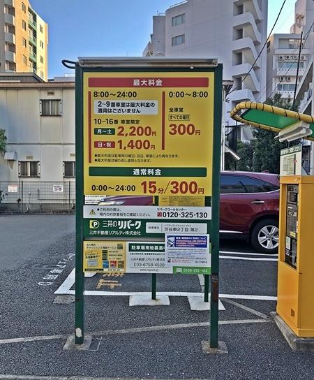 都心部での駐車料金_c0019551_14521001.jpg