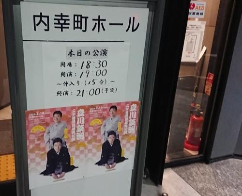 立川談洲 二つ目昇進披露公演_c0100865_08502304.jpg