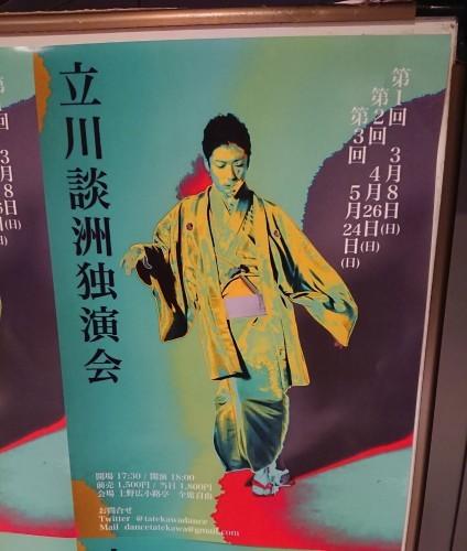立川談洲 二つ目昇進披露公演_c0100865_08505588.jpg