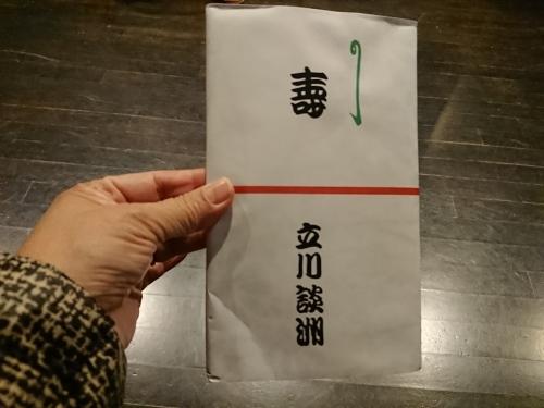 立川談洲 二つ目昇進披露公演_c0100865_08512928.jpg