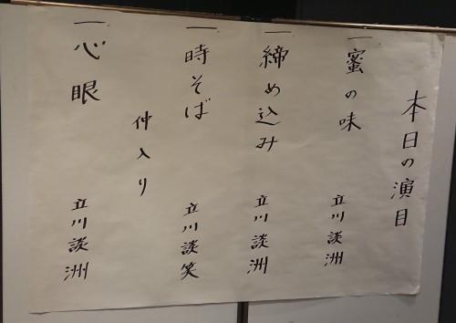立川談洲 二つ目昇進披露公演_c0100865_08524423.jpg