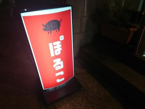 ぽるこで美味しい夜ご飯♪_c0100865_09204705.jpg