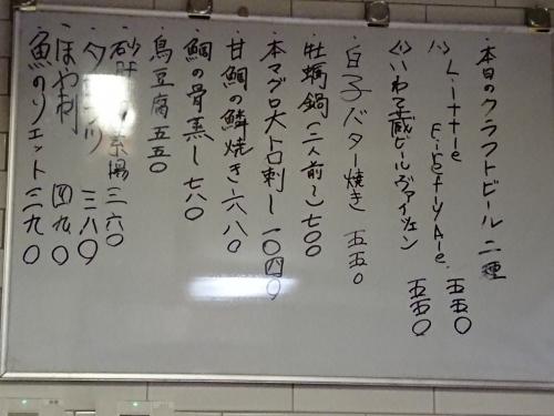 品川うお宿で、慰労会_c0100865_09372955.jpg