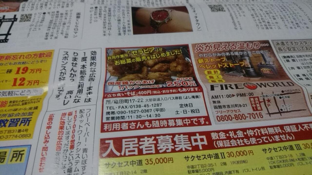 セラピアの鶏唐揚げ(休止中)_b0106766_07520222.jpg