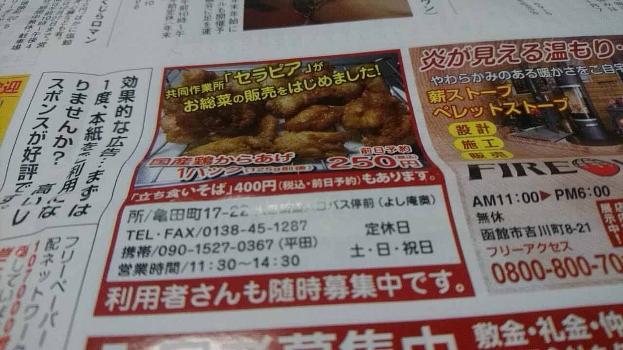 セラピアの鶏唐揚げ(休止中)_b0106766_07520231.jpg