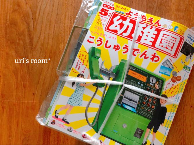 その付録が、衝撃的すぎる!!幻の雑誌をゲットしたーーヽ(´▽`)/_a0341288_00592399.jpg