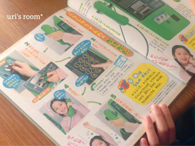 その付録が、衝撃的すぎる!!幻の雑誌をゲットしたーーヽ(´▽`)/_a0341288_01003562.jpg