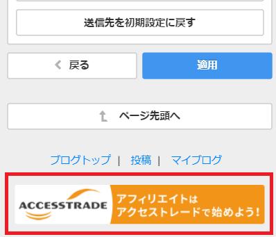 アクセストレード(アフィリエイトASP)との業務提携のお知らせ_a0029090_17040185.png