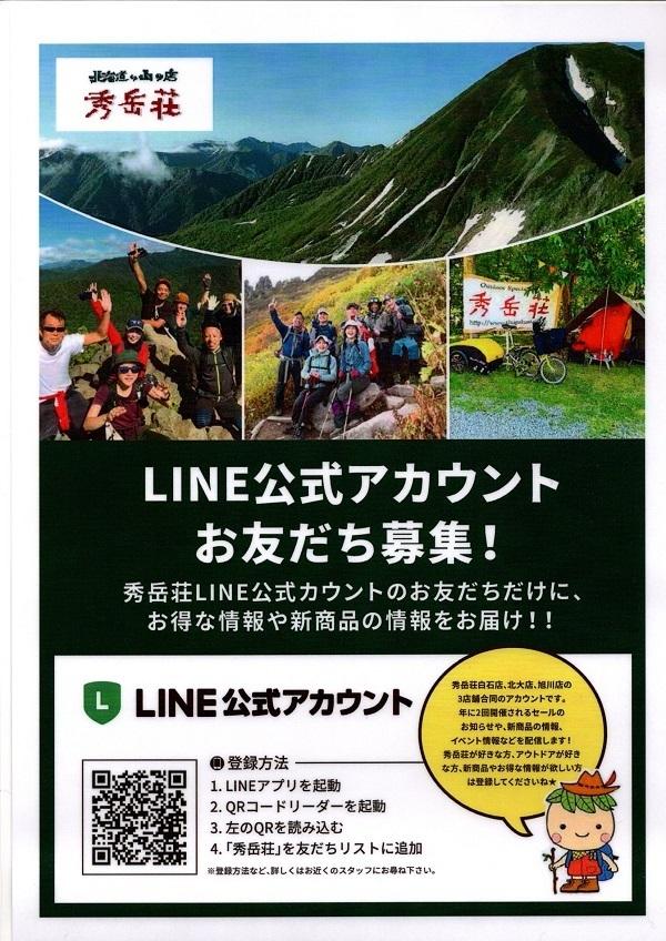 「grn outdoor」POPUP STORE in SHUGAKUSO SHIROISHI_d0198793_14073340.jpg