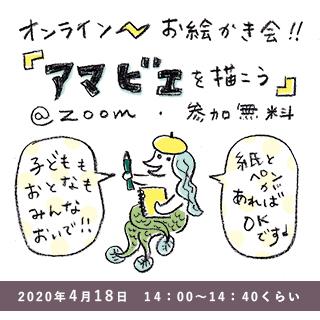 4/18(土)14:00〜オンラインお絵かき会やります♩_f0224207_21372563.jpg