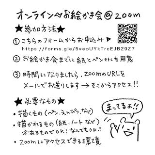 4/18(土)14:00〜オンラインお絵かき会やります♩_f0224207_21373597.jpg