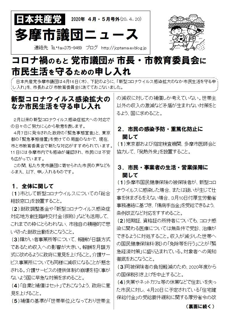 200416 4月・5月号外…新型コロナウイルス対応で、市長・市教育委員会あてに22項目の申し入れ_a0267108_17113458.jpg