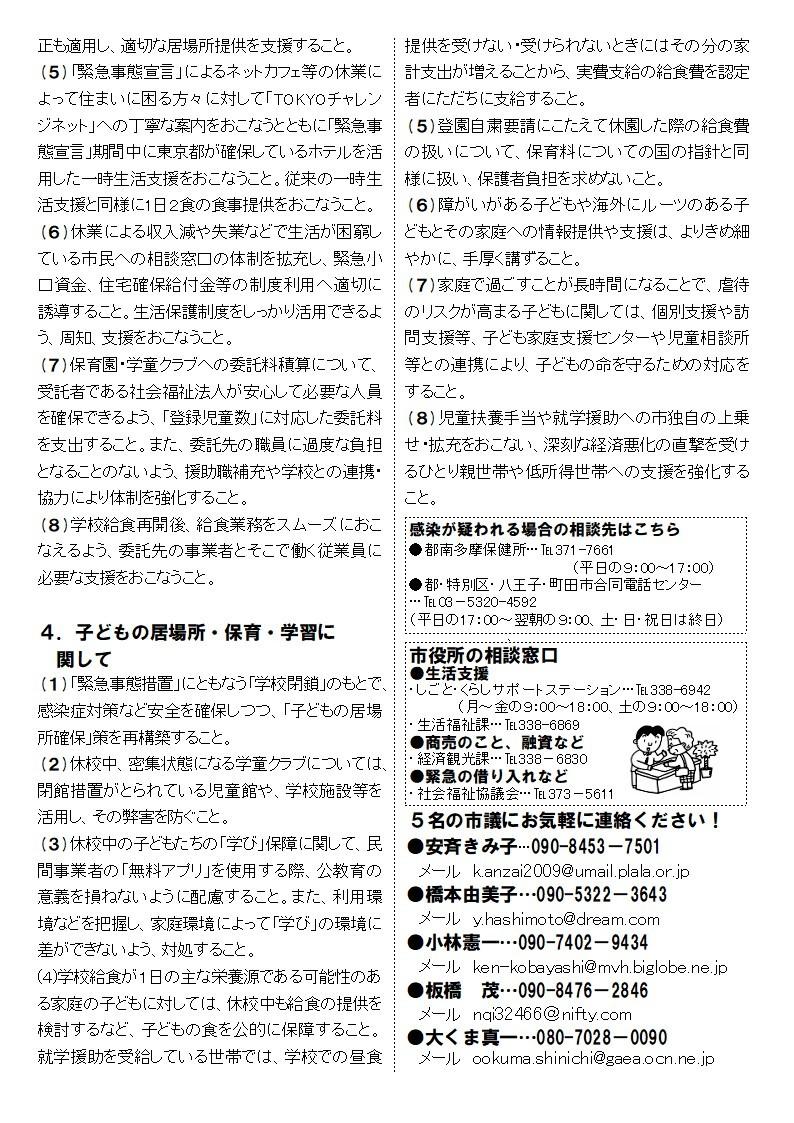 200416 4月・5月号外…新型コロナウイルス対応で、市長・市教育委員会あてに22項目の申し入れ_a0267108_17115424.jpg