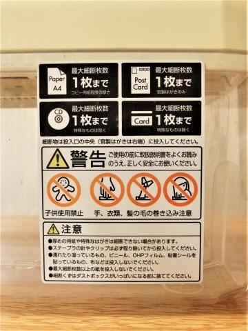 ナカバヤシ・3wayハンドシュレッダ・NSH-102。_f0220714_10581174.jpg
