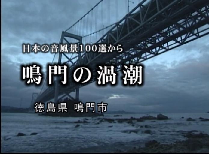 Home Stayの皆様へ、映像で癒しのひと時を!(1)音のある風景 日本の音風景100選 四国編_b0115553_22483742.png