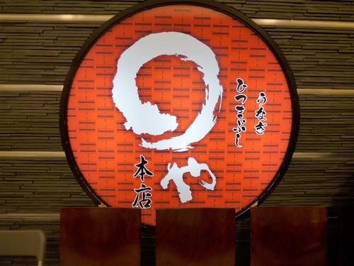 名古屋「まるや本店 名鉄店」へ行く。_f0232060_17493445.jpg