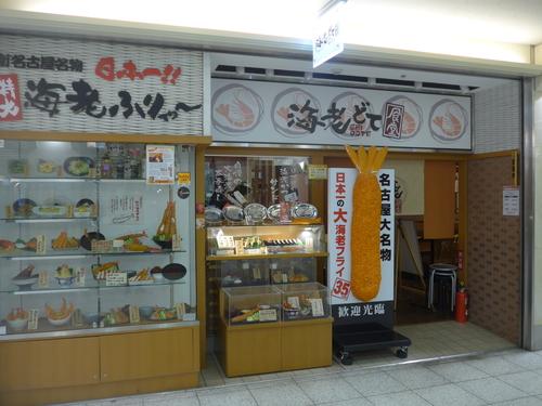 名古屋「海老どて食堂」へ行く。_f0232060_1862076.jpg