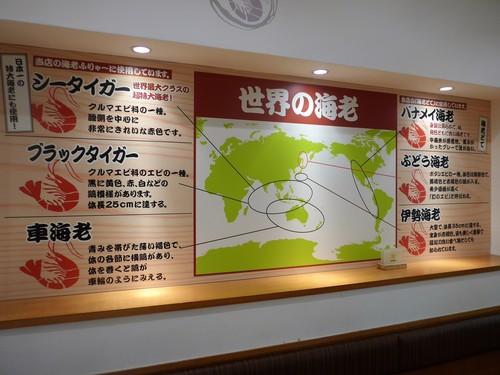 名古屋「海老どて食堂」へ行く。_f0232060_1875697.jpg