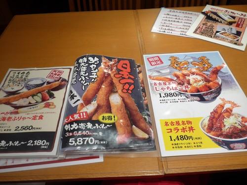 名古屋「海老どて食堂」へ行く。_f0232060_1884630.jpg