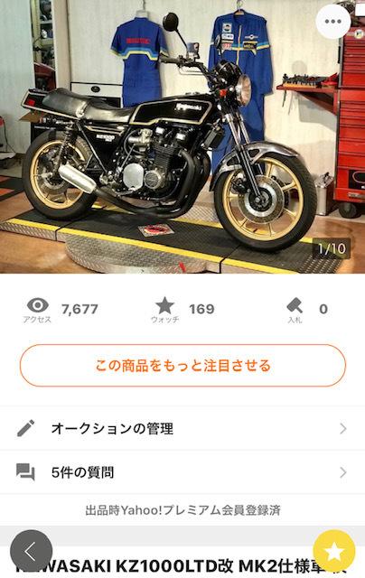 入荷! MORIWAKI G LEGEND MONSTER SHORT モリワキ黒鉄モナカ_d0246961_16353889.jpg