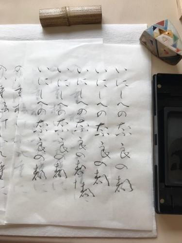 『書・コトハジメ』テレハジメご報告_b0153663_10250772.jpeg